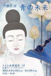 木綿花展-青の未来-
