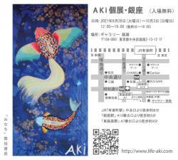 京都 約400年続く唐紙屋 唐長・雲母唐長(KIRA KARACHO)様とのコラボ作品「みなも」