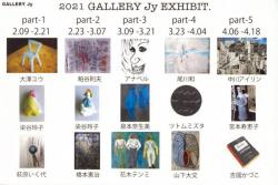 2021GALLERY Jy EXHIBIT.vol.13