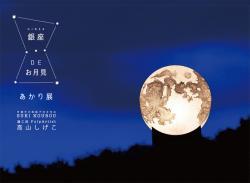 銀座DEお月見