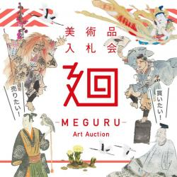 美術品入札会「廻-MEGURU-」vol.6
