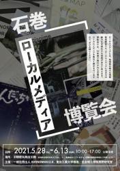 210505_石巻ローカルメディア博覧会AL.jpg