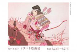 202006_荒戸里也子イラスト原画展