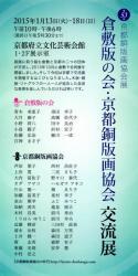 倉敷版の会・京都銅版画協会 交流展