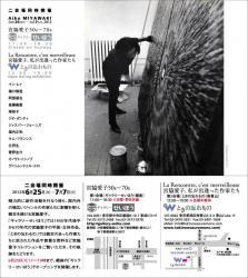 222_miyawaki.jpg