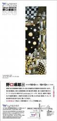 226_NOGUCHI.jpg