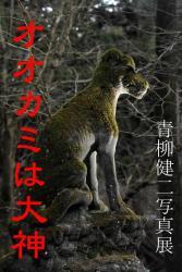 埼玉県横瀬町武甲山御嶽神社の狼像