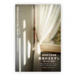 松田洋子写真展「窓辺のまなざし〜移りゆく情景〜」