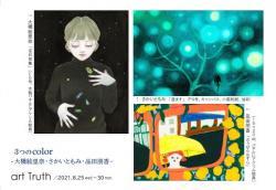 3つのcolor.jpg