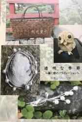 小野洋子 with  坂元愛子 透明な季節 〜編みと錺りのコラボレーション〜