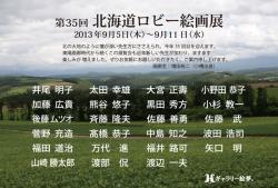 35回北海道ロビDM.jpg