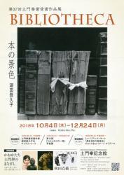 第37回土門拳賞受賞作品展 潮田登久子「本の景色 BIBLIOTHECA」