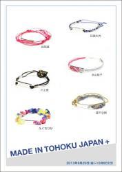 MADE IN TOHOKU JAPAN +/ブレスレットで世界をつなぐ(コニーズアイ 2013/9/20-10/6)