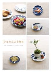 かまわぬの手塩皿/楽しい食卓の風景を作る