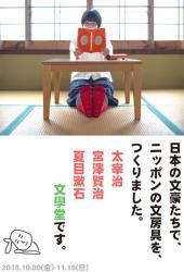 文學堂の文具展 / 昭和を代表する日本の文豪たち
