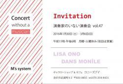 第533回 演奏家のいない演奏会Vol.47/LISA ONO DANS MONÎLE