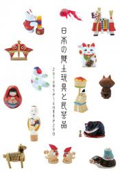 日本の郷土玩具と民芸品/本当にいいものを見つけよう!
