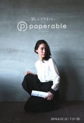 paperable/紙とできること
