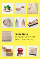 more trees/日本の森林から生まれるプロダクト