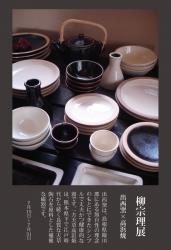 柳宗理展/出西窯×高浜焼