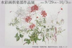 世良臣絵「曼珠沙華、梅花空木」水彩、インク