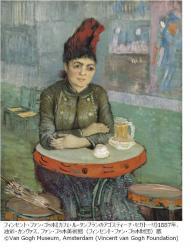 フィンセント・ファン・ゴッホ《カフェ・ル・タンブランのアゴスティーナ・セガトーリ》1887年、油彩・カンヴァス、ファン・ゴッホ美術館(フィンセント・ファン・ゴッホ財団)蔵 ©Van Gogh Museum, Amsterdam