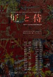 KEIGO ISHIBASHI PRESENTS 匠と侍 -現代の工芸と美術の新進気鋭作家展(2013/2/27-3/5 阪急うめだ)