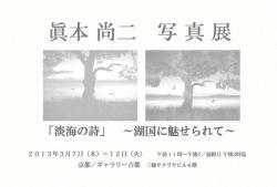 眞本 尚二 写真展 「淡海の詩」 ~湖国に魅せられて~(2013/3/7-12)