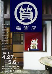 800_猫質店_DM表.jpg