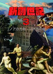 800kb_新創世記3.jpg