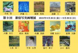 9回新宿写実画壇展DMカット.jpg