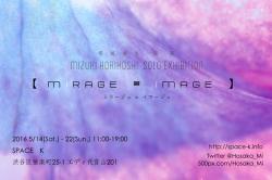 mirage=image