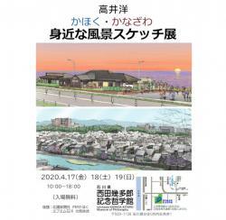 高井洋 かほく・かなざわ身近な風景スケッチ展