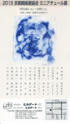 京都銅版画協会ミニアチュール展