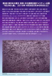 第6回 83/99人展 (チャリティー展)