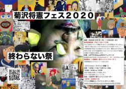 菊沢将憲フェス2020『終わらない祭』