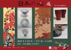 日本の心展ポスター