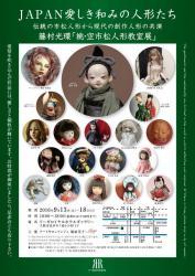 伝統の市松人形から創作人形の共演