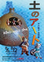 土のアート 中川敏子追悼展のポスター