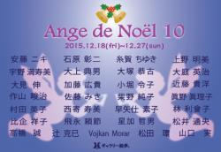 Ange2015DM.jpg