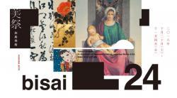 美祭-BISAI-