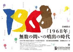 企画展示「1968年」 ー無数の問の噴出の時代-