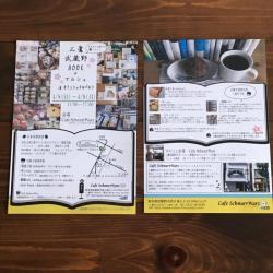 三鷹武蔵野BOOK+マルシェin カフェシュヌルバルツ