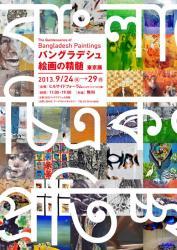 バングラデシュ絵画の精髄 東京展 (ヒルサイドフォーラム)