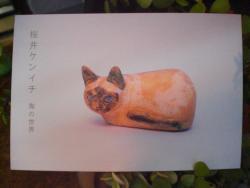 桜井ケンイチ 陶の世界