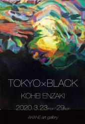 遠崎高平 TOKYO × BLACK