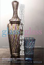 glass×glass 加倉井秀昭×新村竜也(2013/3/14-19 ギャラリー坂)