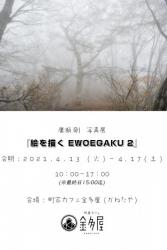 『絵を描く EWOEGAKU 2』DM