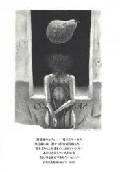"「drawing for NOAH""夜""」鉛筆画 1991年 480×380mm"