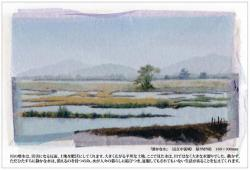 「静かな水」(長江中流域)貼り切り絵)160×300mm